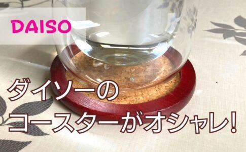 木製コルクコースターアイキャッチ