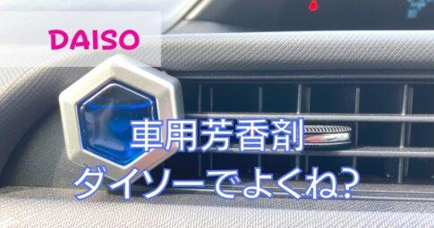 車用芳香剤アイキャッチ