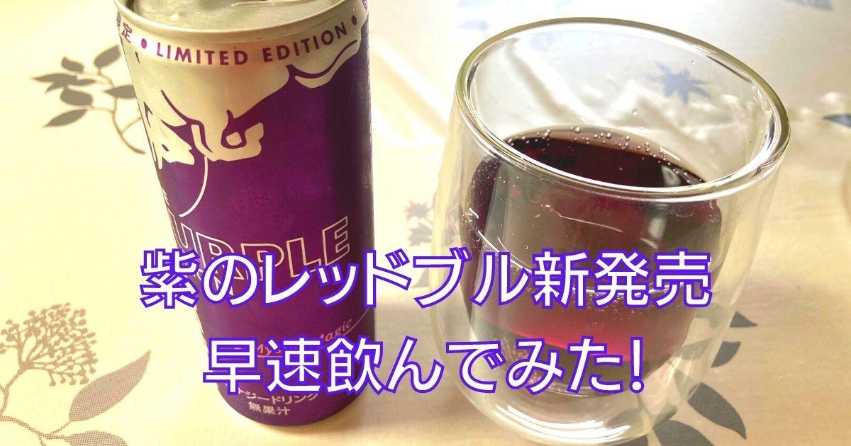 紫のレッドブルアイキャッチ