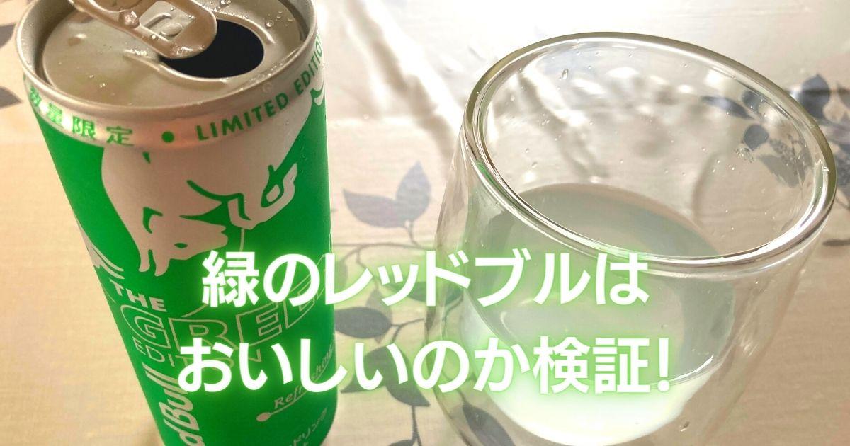 緑のレッドブルアイキャッチ
