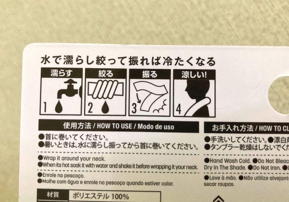 クールタオル使い方